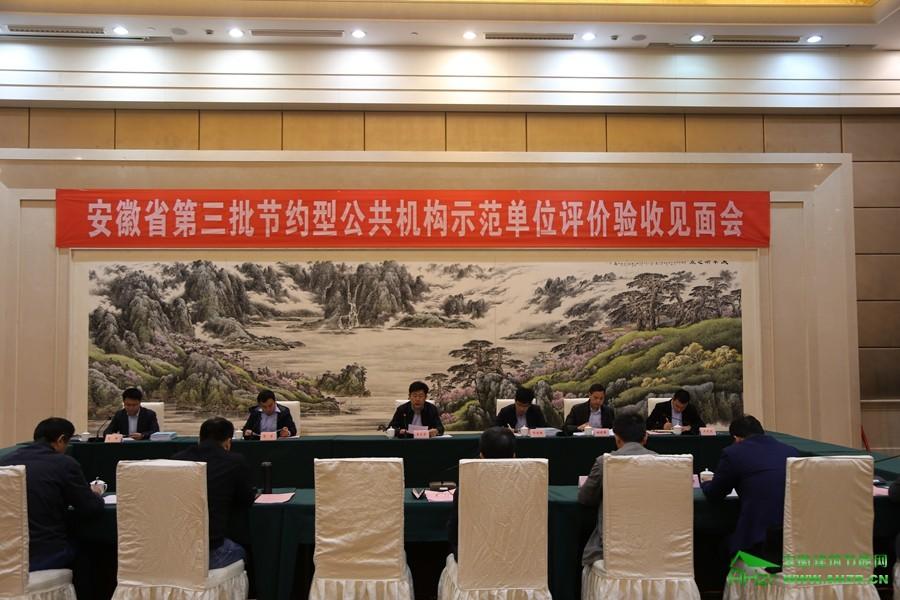安徽省第三批创建国家级节约型公共机构示范单位评价验收见面会在合肥召开