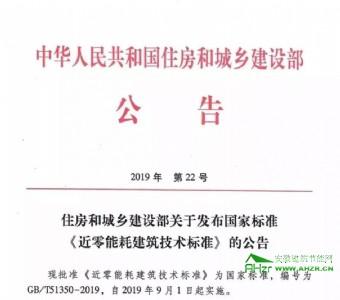 我国首部建筑节能引领性国家标准《近零能耗建筑技术标准》发布