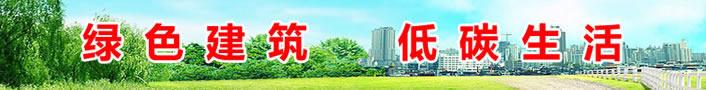 绿色建筑 低碳生活